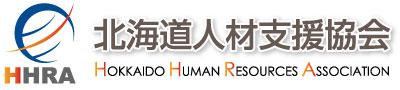 北海道人材支援協会